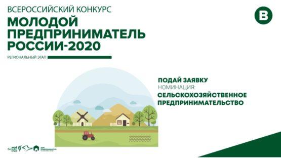 Поддержка сельскохозяйственного предпринимательства!