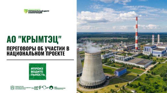 АО «КРЫМТЭЦ» и Региональный центр компетенций провели переговоры об участии в национальном проекте