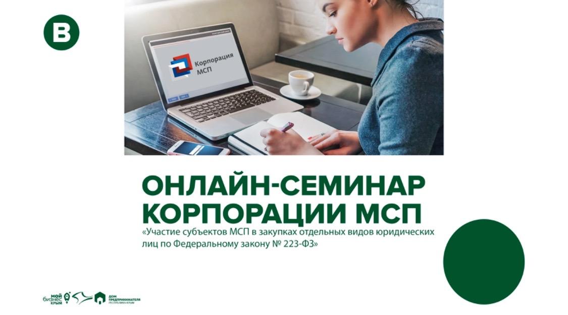Онлайн-семинар Корпорации МСП «Участие субъектов МСП в закупках отдельных видов юридических лиц по Федеральному закону № 223-ФЗ»