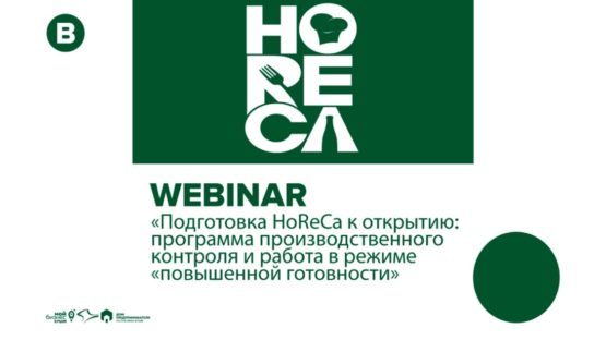 Вебинар «Подготовка HoReCa к открытию: программа производственного контроля (ППК) и работа в режиме «повышенной готовности»