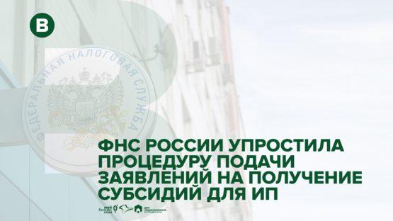 ФНС России упростила процедуру подачи заявлений на получение субсидий для ИП