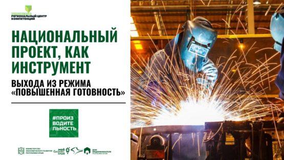 Нацпроект, как инструмент выхода из режима «повышенная готовность»: как технологии бережливого производства помогут предприятиям Крыма