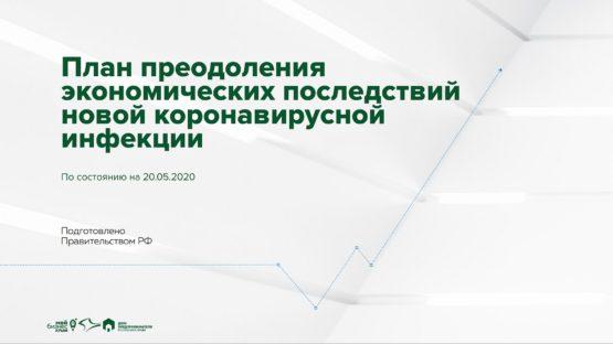 Правительством Российской Федерации разработан план преодоления экономических последствий новой коронавирусной инфекции