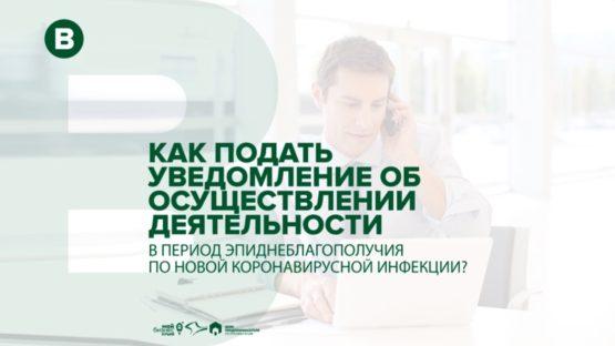 Рекомендации бизнесу в условиях режима повышенной готовности!