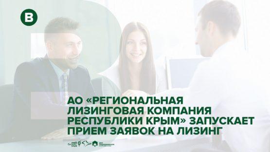 АО «Региональная лизинговая компания Республики Крым» запускает прием заявок на лизинг