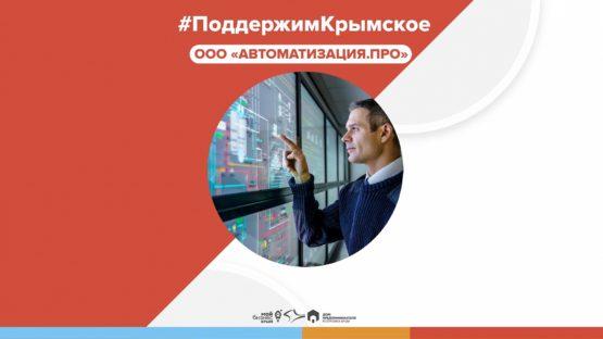 #ПоддержимКрымское