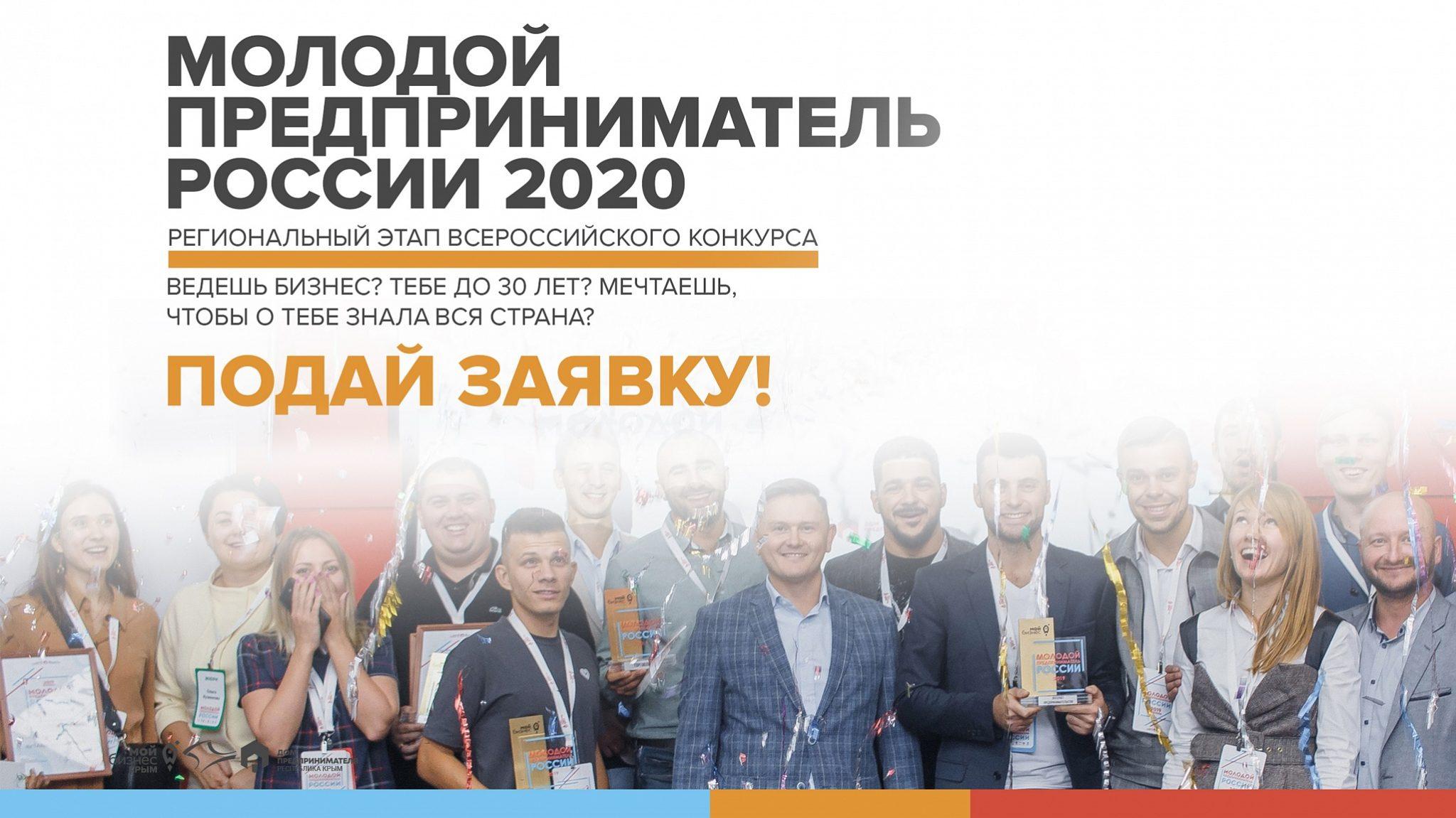 Подай заявку на конкурс «Молодой предприниматель России-2020»
