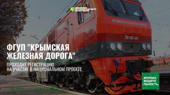Крымская команда предприятий-участников национального проекта пополняется!