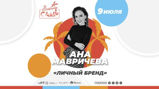 БИЗНЕС CAMP-2020. Ана Мавричева