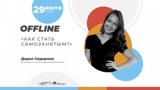 Как стать самозанятым? Введение налога на профессиональный доход в Республике Крым