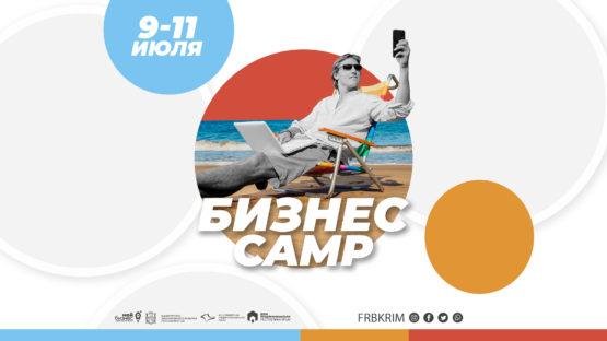 БИЗНЕС CAMP-2020