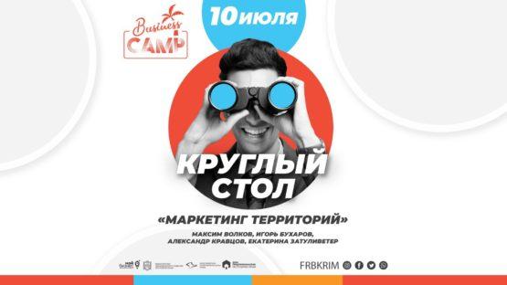 БИЗНЕС CAMP-2020  Круглый стол «Маркетинг территорий: формируем бренд Крыма»