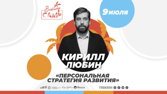 БИЗНЕС CAMP-2020. Кирилл Любин
