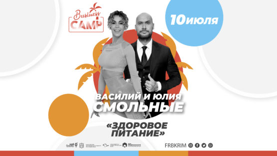 БИЗНЕС CAMP-2020 Василий и Юлия Смольные