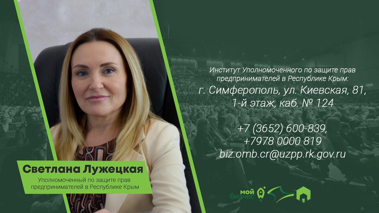 Бизнес-омбудсмен Крыма