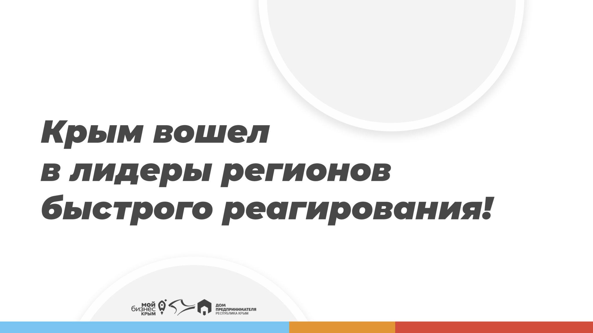 Крым вошел в лидеры регионов быстрого реагирования!