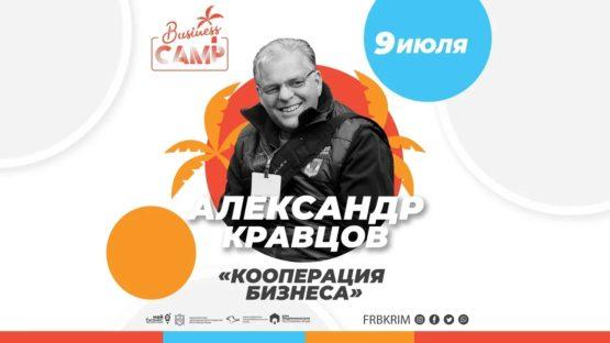 БИЗНЕС CAMP-2020. Александр Кравцов