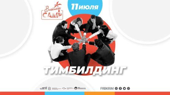 БИЗНЕС CAMP-2020 Последний Герой Тарханкута