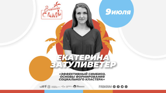 БИЗНЕС CAMP-2020 Екатерина Затуливетер