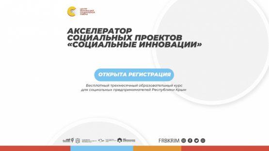 Внимание! Старт акселерационной программы для социальных предпринимателей Республики Крым