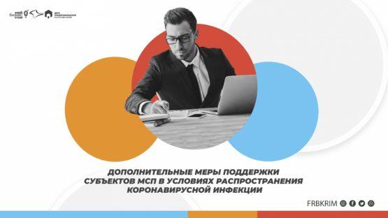 Дополнительные меры поддержки субъектов МСП в условиях распространения коронавирусной инфекции