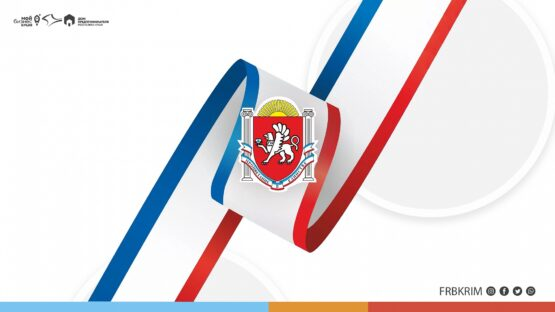 24 сентября – День Государственного флага и Государственного герба Республики Крым