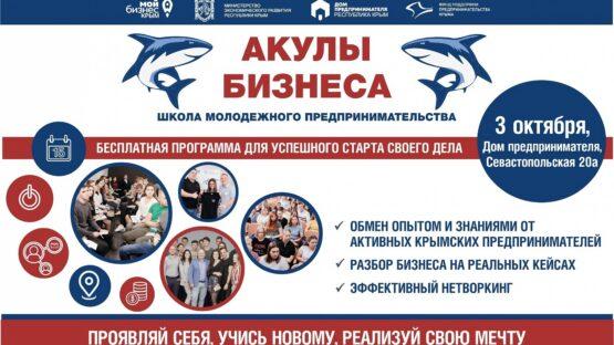 Ежегодная школа молодежного предпринимательства «Акулы Бизнеса»