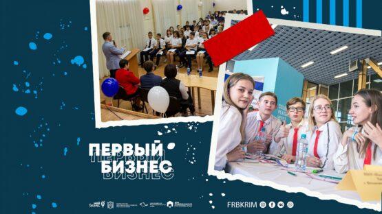 Проект «Первый бизнес» стартует в 14 муниципальных образованиях Республики Крым