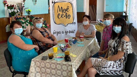 18 августа в рамках проекта «Моё село: бери и делай» состоялся тренинг для руководителей проектных команд