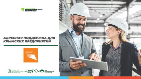 Адресная поддержка для крымских производителей