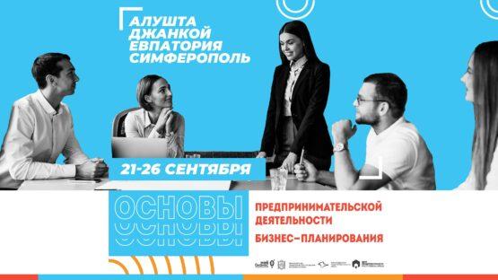 Спеши! Продолжается набор на образовательные курсы «Основы предпринимательской деятельности» и «Основы бизнес-планирования»