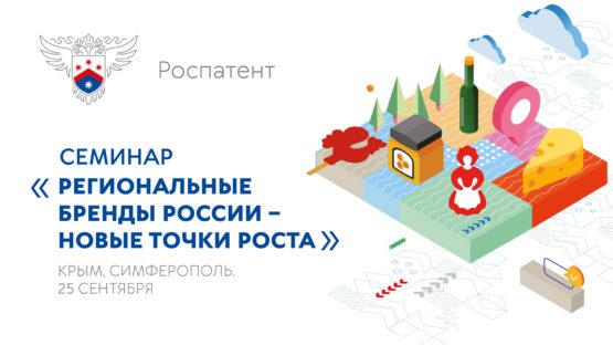 25 сентября Роспатент проведет в Симферополе обучающий семинар «Региональные бренды России – новые точки роста»