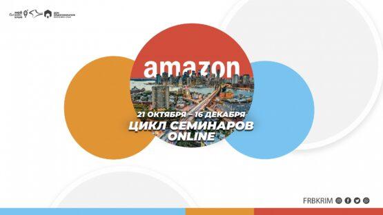 Цикл семинаров по выходу на международные рынки с использованием платформы Amazon