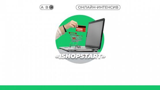 Фонд поддержки предпринимательства Крыма информирует о проведении онлайн-интенсива «iShopStart – Интернет магазин с нуля»