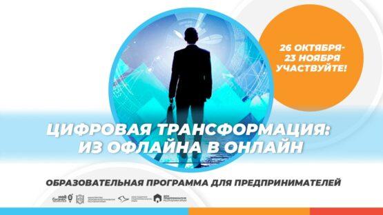 Предприниматели Республики Крым!