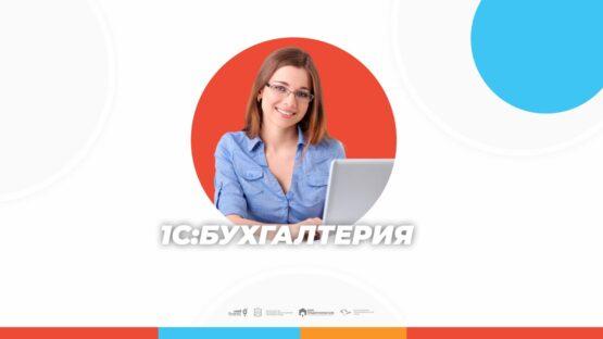 Фонд поддержки предпринимательства Крыма повышает уровень квалификации крымчан на базе «1С: Бухгалтерия»