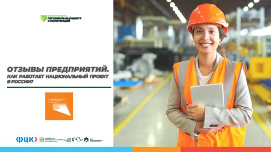 Отзывы предприятий. Как работает национальный проект в России?