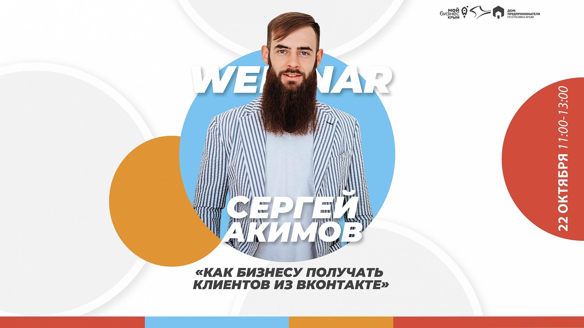 Как бизнесу получать клиентов из ВКонтакте?