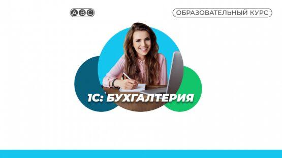 В Джанкое, Армянске и Красноперекопске начинаются онлайн-курсы повышения квалификации «1С: Бухгалтерия»!