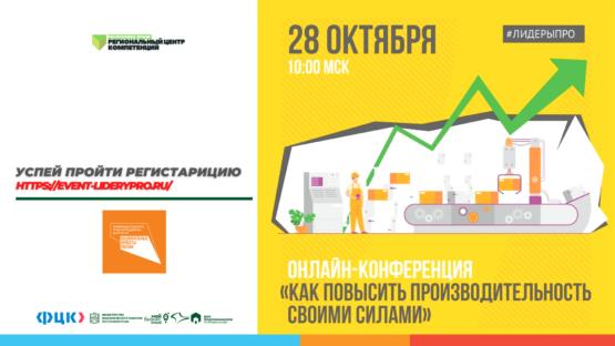 Крымских предпринимателей научат повышать производительность своими силами