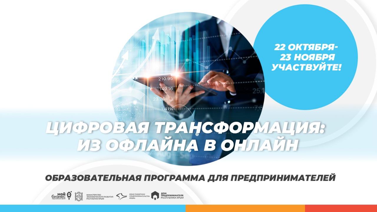 Цифровая трансформация для крымских предпринимателей