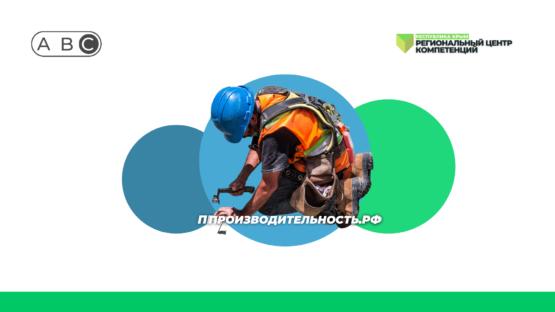 ФЦК представил функциональное коробочное решение для строителей