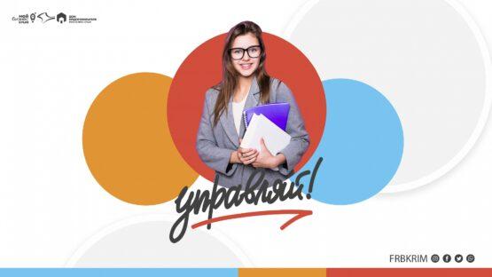 Всероссийский молодежный Кубок по менеджменту «Управляй!»