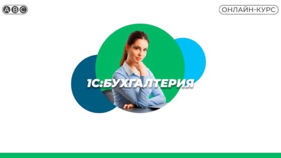 Онлайн-курс «1:С Бухгалтерия» прошел в Керчи и Феодосии.