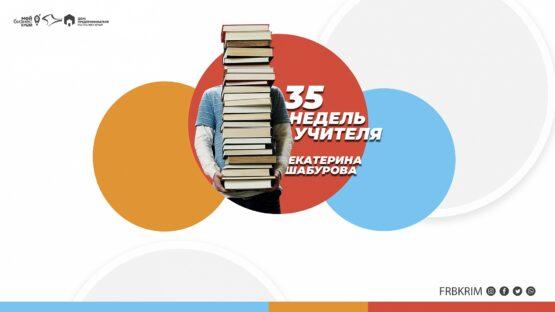 35 недель учителя