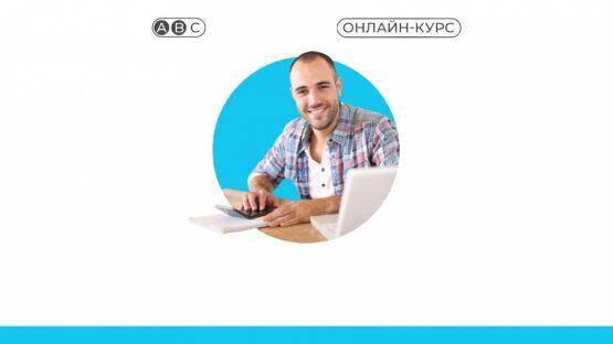 Онлайн-курс «Работа с электронными площадками»: последний набор в группу