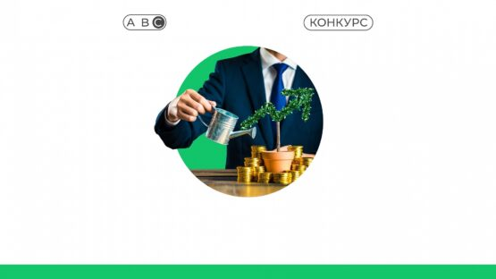 Объявляем о старте конкурса «Крымская лаборатория инвестиций»
