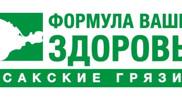 ООО «ТД «Сакские грязи»