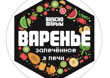 Производитель запечённого варенья «Вкусно Крым»