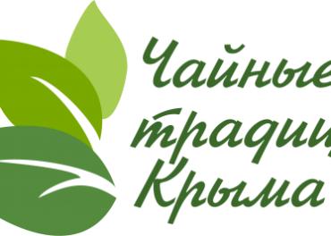 ТМ Finest Herbs и Чайные традиции Крыма